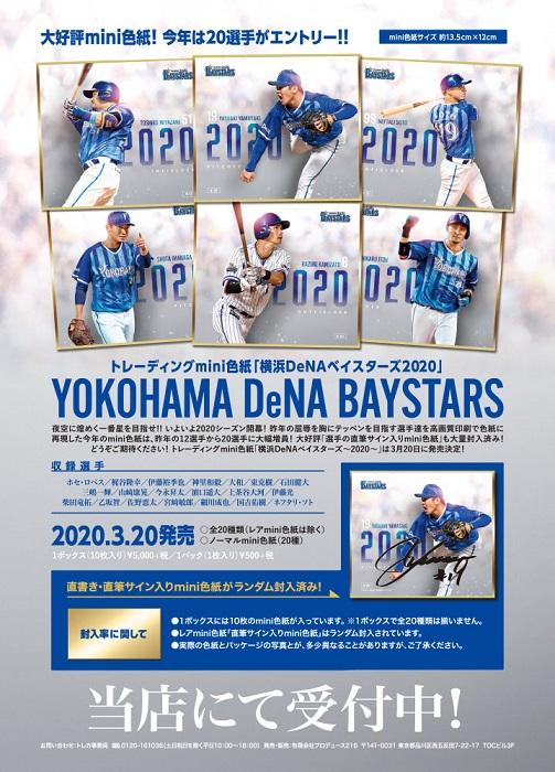 ■セール■トレーディングmini色紙「横浜DeNAベイスターズ〜2020〜」 BOX