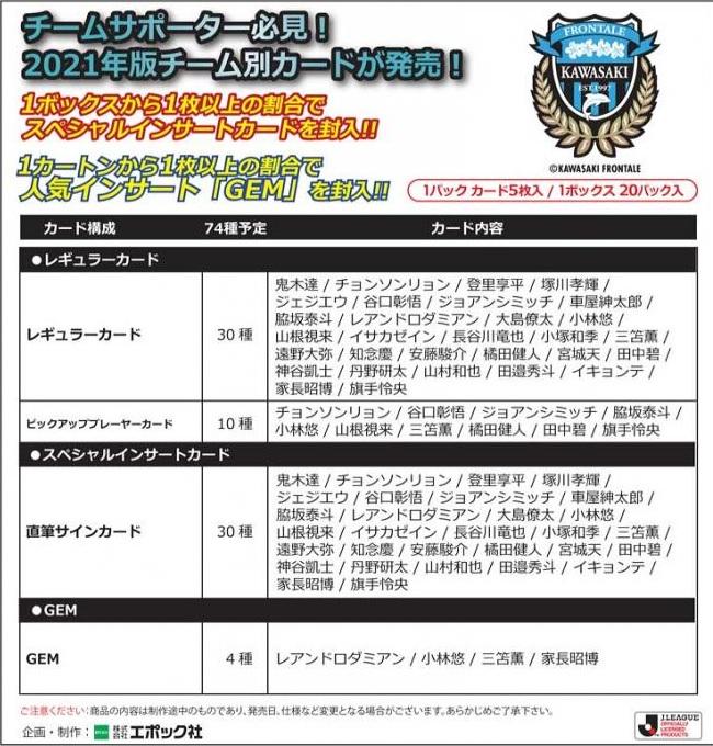 (予約)EPOCH 2021 Jリーグチームエディションメモラビリア 川崎フロンターレ BOX(送料無料) 2021年8月9日発売予定