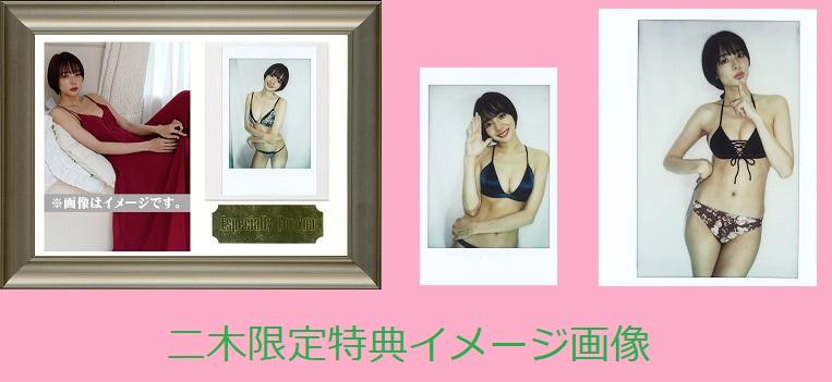 「岡田紗佳Vol.3」トレーディングカード BOX■3ボックスセット■(二木限定BOX特典付) 2020年5月30日発売