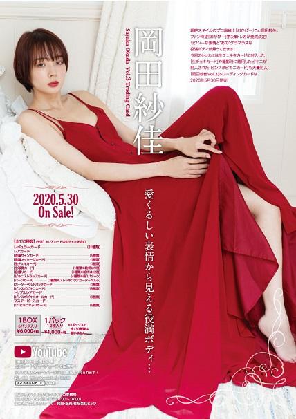 「岡田紗佳Vol.3」トレーディングカード BOX■5ボックスセット■(二木限定BOX特典付) 5月30日発売