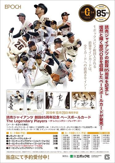 ★お一人様1点限り★EPOCH 2019 読売ジャイアンツ 創設85周年記念 ベースボールカード The Legendary Players BOX