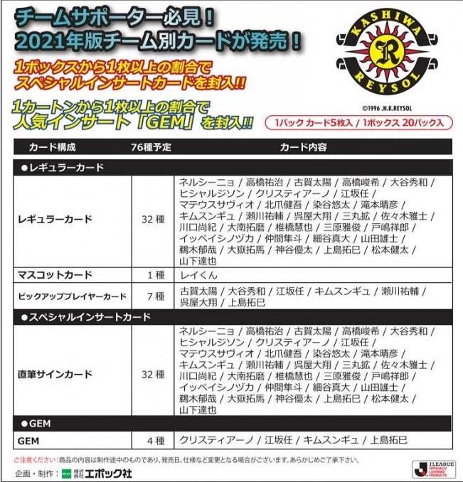 (予約)EPOCH 2021 Jリーグチームエディションメモラビリア 柏レイソル BOX(送料無料) 2021年8月14日発売予定