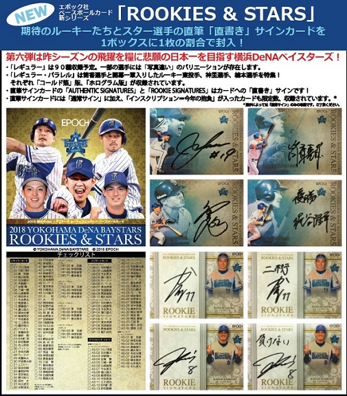 EPOCH 2018 ROOKIES&STARS 横浜DeNAベイスターズ BOX(送料無料)
