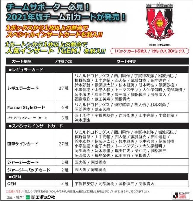 (予約)EPOCH 2021 Jリーグチームエディションメモラビリア 浦和レッズ BOX(送料無料) 2021年8月14日発売予定