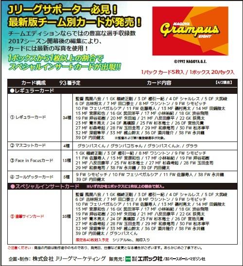 2017 Jリーグ カード チームエディション・メモラビリア 名古屋グランパス BOX
