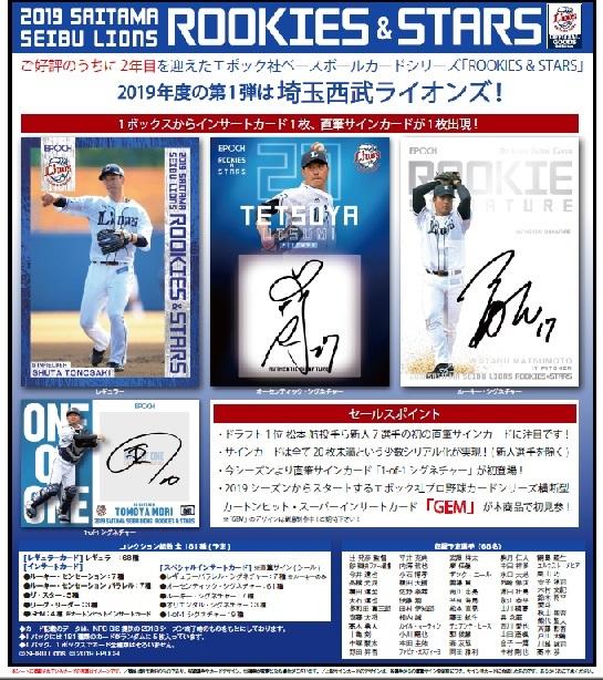 EPOCH 2019 埼玉西武ライオンズ ルーキーズ&スターズ BOX(送料無料)