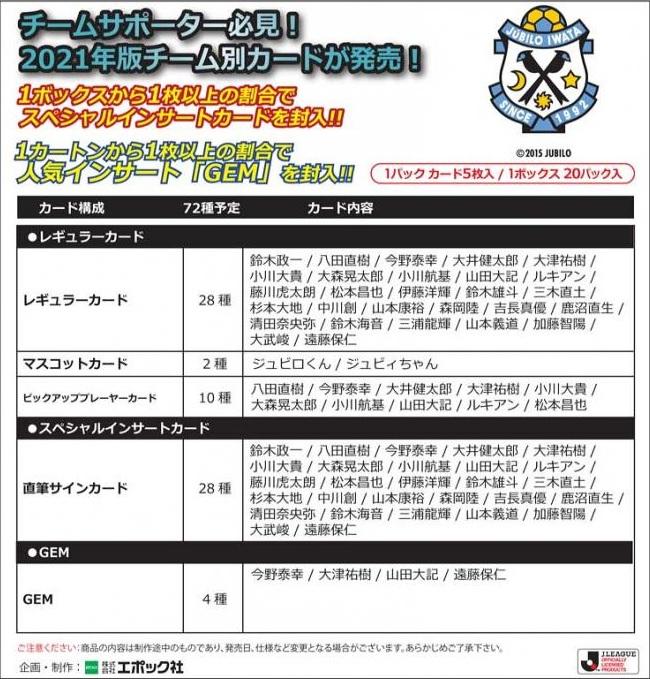 (予約)EPOCH 2021 Jリーグチームエディションメモラビリア ジュビロ磐田 BOX(送料無料) 2021年8月14日発売予定