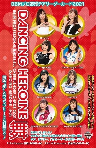 BBM プロ野球チアリーダーカード 2021 DANCING HEROINE -舞- BOX■6ボックスセット■(送料無料) 9月16日入荷予定