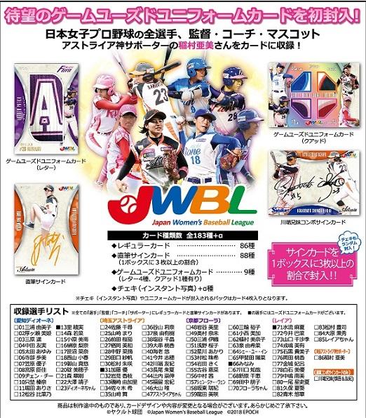 EPOCH 2018 日本女子プロ野球リーグ オフィシャルカード BOX(送料無料)
