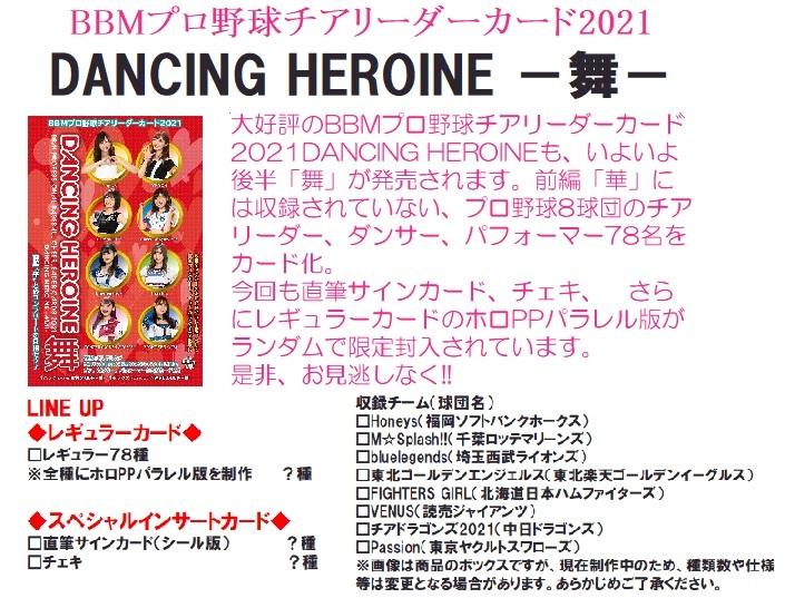 BBM プロ野球チアリーダーカード 2021 DANCING HEROINE -舞- BOX■特価カートン(12箱入)■(送料無料) 9月16日入荷予定