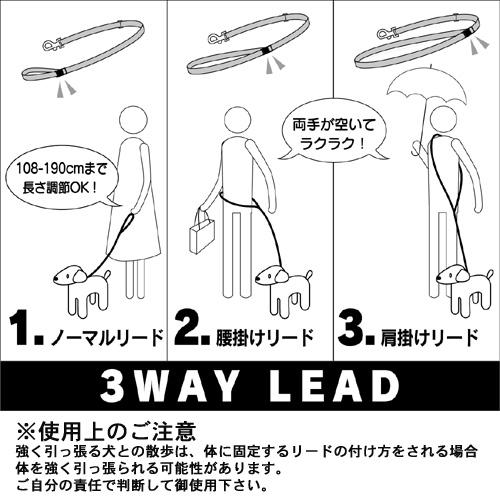 スターデニム 3WAYリード【BIRDIE多機能リード】