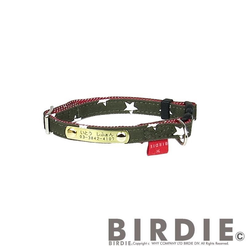 SS スターデニムIDカラー【BIRDIE小型犬ワンタッチバックル迷子首輪】