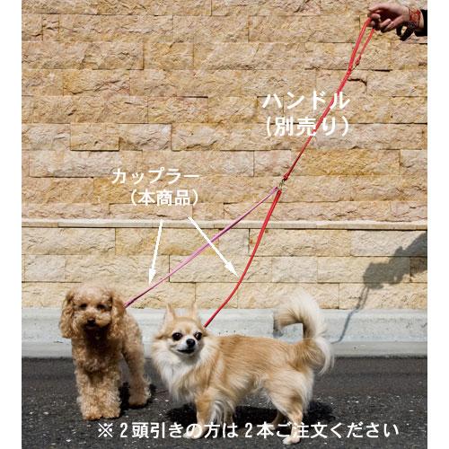 まるめ革セパレートリード(カップラー)【BIRDIE小型犬多頭用リード】