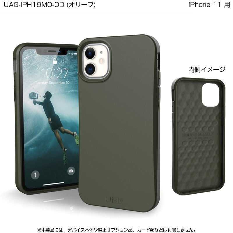 UAG iPhone 11用 OUTBACKケース 全3色 1レイヤー&バイオディグレーダブル 耐衝撃 UAG-IPH19MOシリーズ 6.1インチ