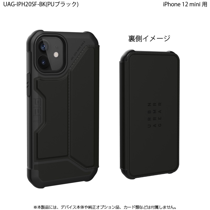 UAG iPhone 12 mini用 METROPOLIS PUケース フォリオ・手帳型 ブラック 耐衝撃 UAG-IPH20SF-BK 5.4インチ