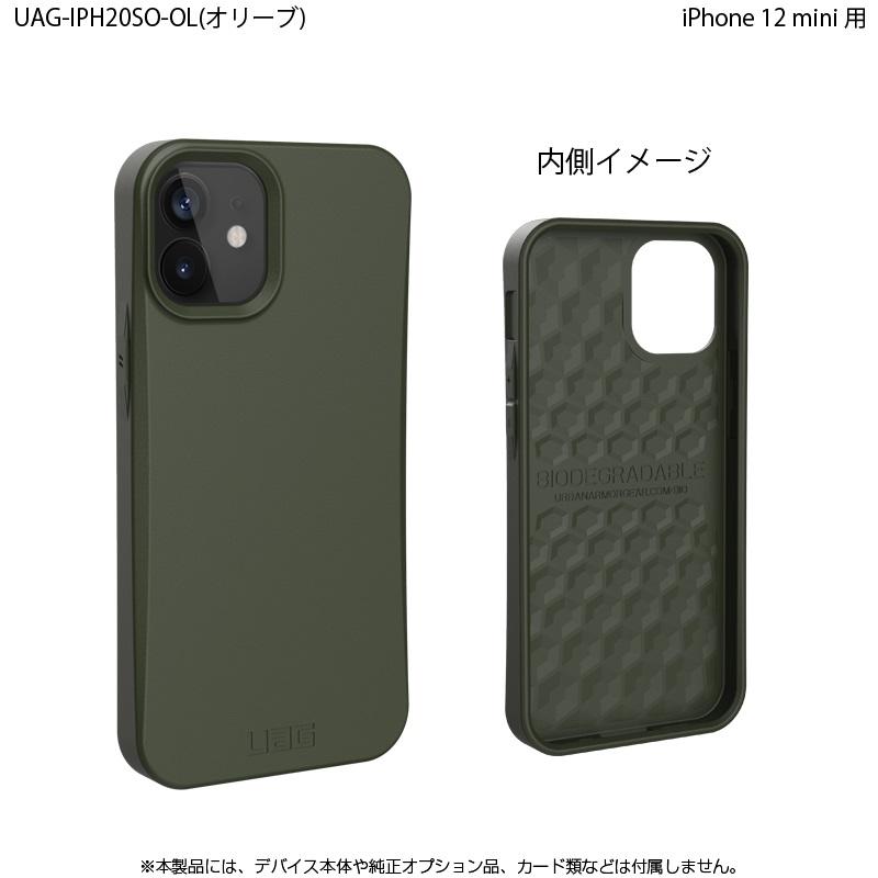 UAG iPhone 12 mini用 OUTBACKケース 全5色 1レイヤー&バイオディグレーダブル 耐衝撃 UAG-IPH20SOシリーズ 5.4インチ