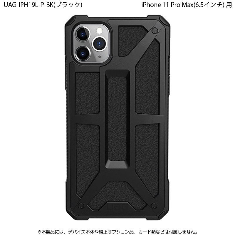 UAG iPhone 11 Pro Max用 MONARCHケース プレミアム 全3色 耐衝撃 UAG-IPH19L-Pシリーズ 6.5インチ