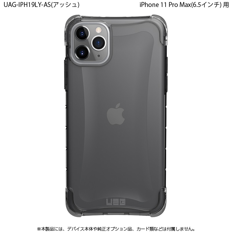 UAG iPhone 11 Pro Max用 PLYOケース シンプル 全2色 耐衝撃 UAG-IPH19LYシリーズ 6.5インチ