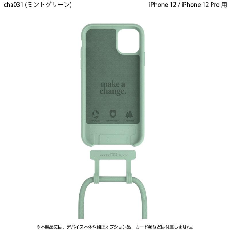 Woodcessories iPhone 12Pro/12用ケース Change Case ネックストラップ付 全5色 CHA027-031