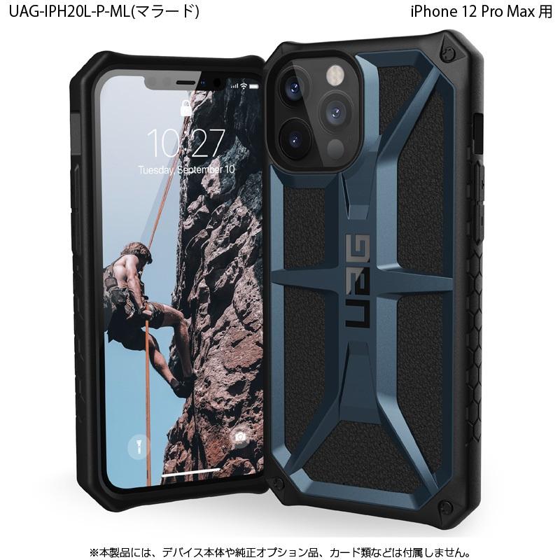 UAG iPhone 12 Pro Max用 MONARCHケース プレミアム 全4色 耐衝撃 UAG-IPH20L-Pシリーズ 6.7インチ