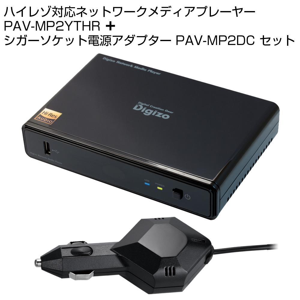 【セット商品】 デジ像 ハイレゾ対応メディアプレーヤー ネットワークメディアプレーヤー + シガーソケット充電アダプター セット PAV-MP2YTHR-SETDC