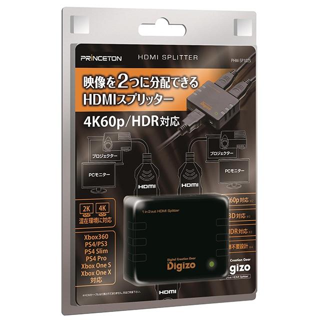 HDMIスプリッター 2ポートHDMI分配器 3D/4K60p/HDR対応 PHM-SP102S