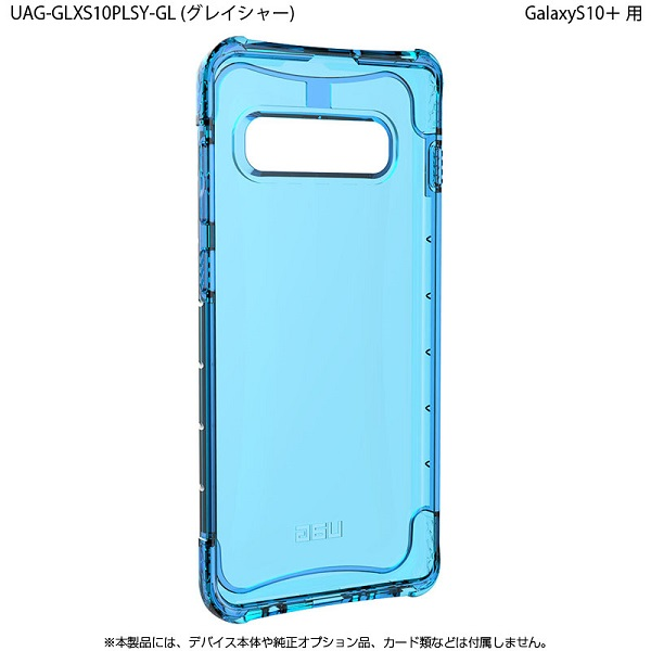 UAG Galaxy S10+用 Plyoケース(シンプル) 全2色 耐衝撃 UAG-GLXS10PLSYシリーズ