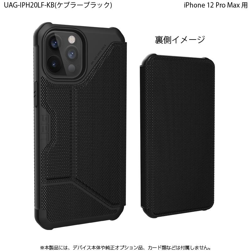 UAG iPhone 12 Pro Max用 METROPOLIS ケブラーケース フォリオ・手帳型 ブラック 耐衝撃 UAG-IPH20LF-KB 6.7インチ