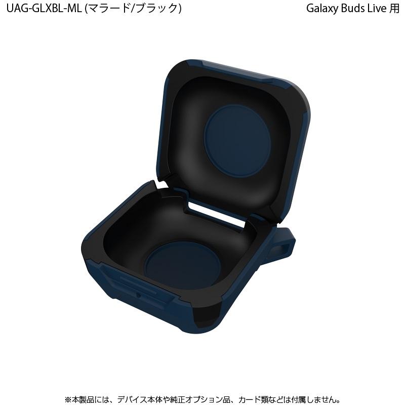UAG Galaxy Buds Live用 ハードケース 全3色 耐衝撃 UAG-GLXBLシリーズ