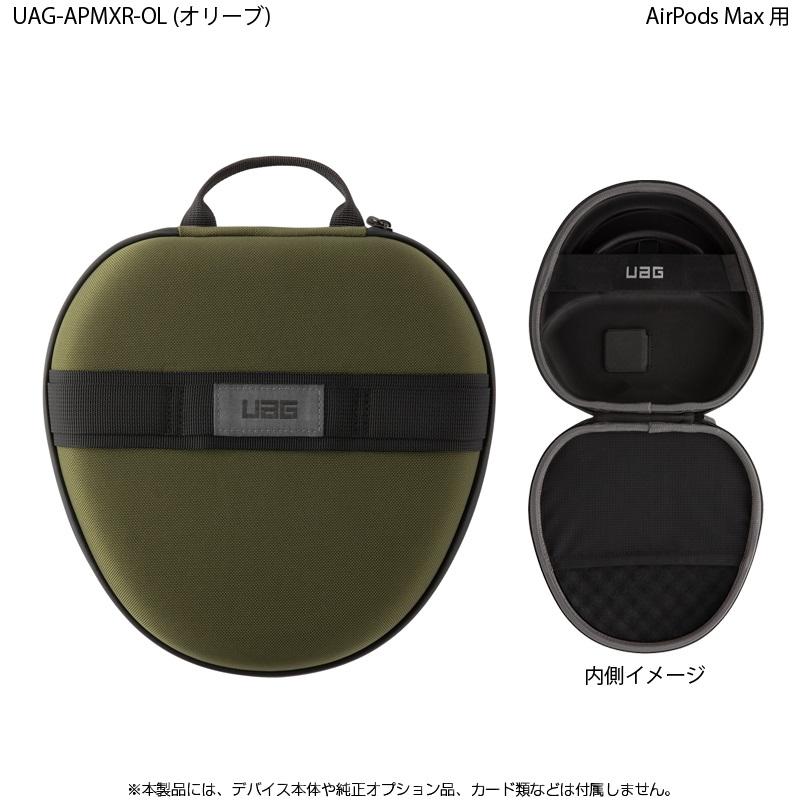 UAG Apple AirPods Max用 RATION PROTECTIVE ケース 全2色 UAG-APMXRシリーズ