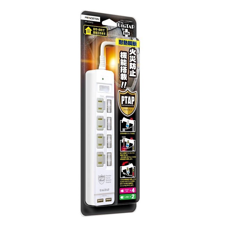 Unitap 火災防止+USB給電機能付マルチタップ  PPS-UTAPS3 USB給電×2ポート(合計5V/3.4A給電)、コンセント×4ポート