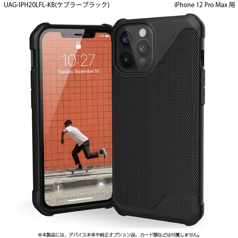 UAG iPhone 12 Pro Max用 METROPOLIS LT ケブラーケース ブラック 耐衝撃 UAG-IPH20LFL-KB 6.7インチ