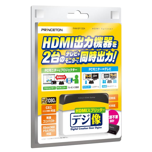 デジ像HDMIスプリッター HDMI分配器 3D&4K対応 PHM-SP102A
