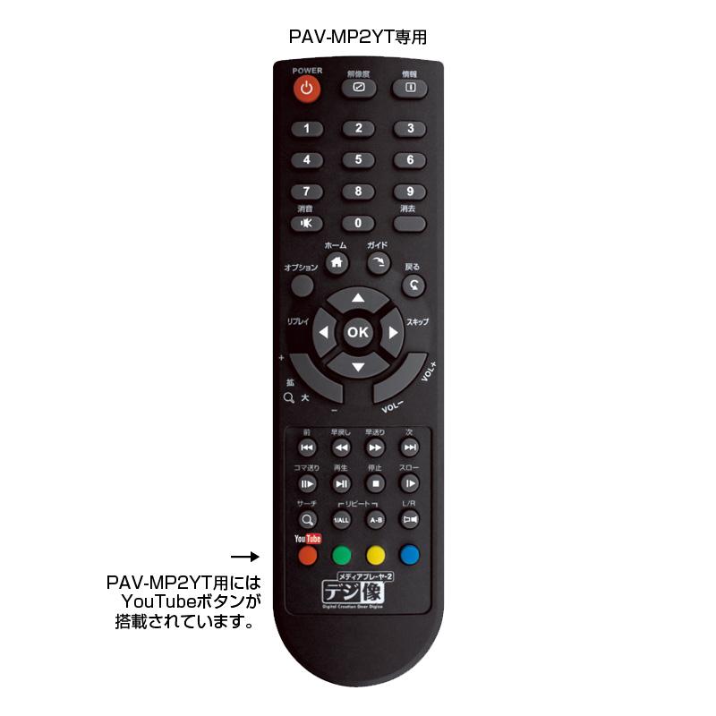 【別売付属品】 デジ像メディアプレーヤー PAV-MP2YTシリーズ用リモコン