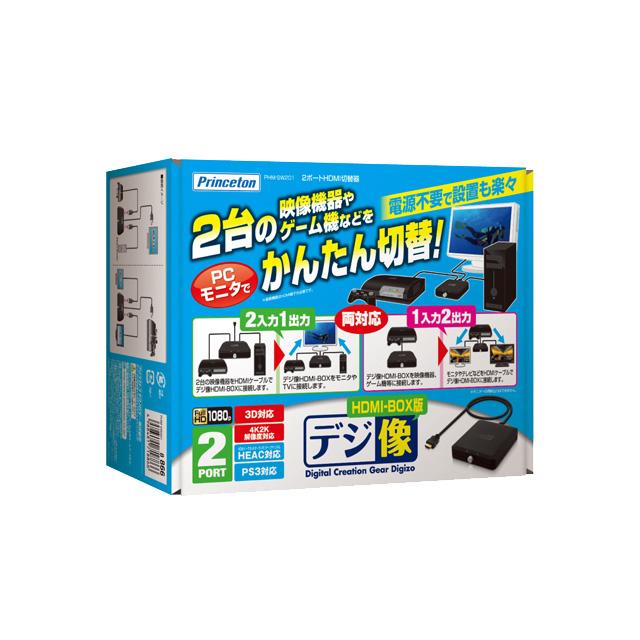 デジ像HDMI-BOX版 HDMI切替器 2ポート PHM-SW201