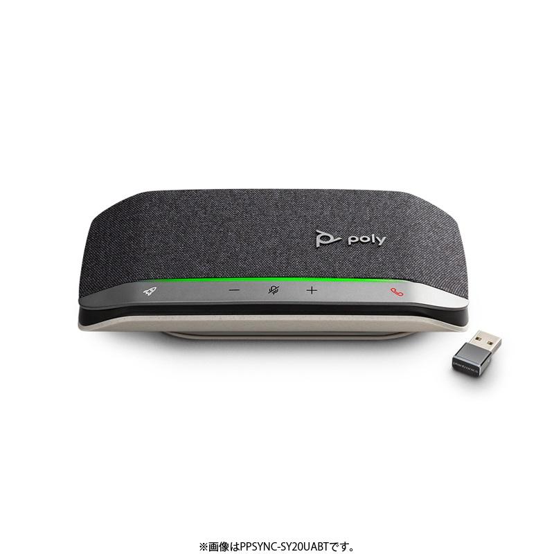 Poly Sync 20+ スピーカーフォン Bluetoothアダプター付属 スタンダードモデル PPSYNC-SY20UABT PPSYNC-SY20UCBT