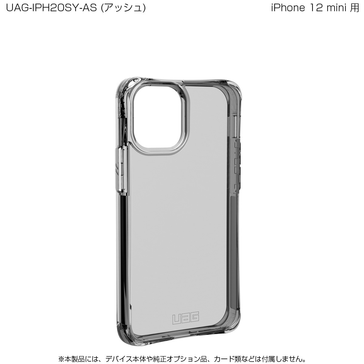 UAG iPhone 12 mini用 PLYOケース シンプル 全2色 耐衝撃 UAG-IPH20SYシリーズ 5.4インチ