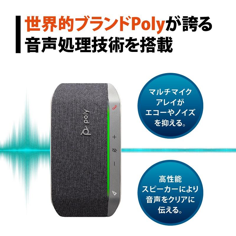 【メーカー取り寄せ】 Poly Sync 20 スピーカーフォン Microsoft Teams認証モデル PPSYNC-SY20UAM PPSYNC-SY20UCM