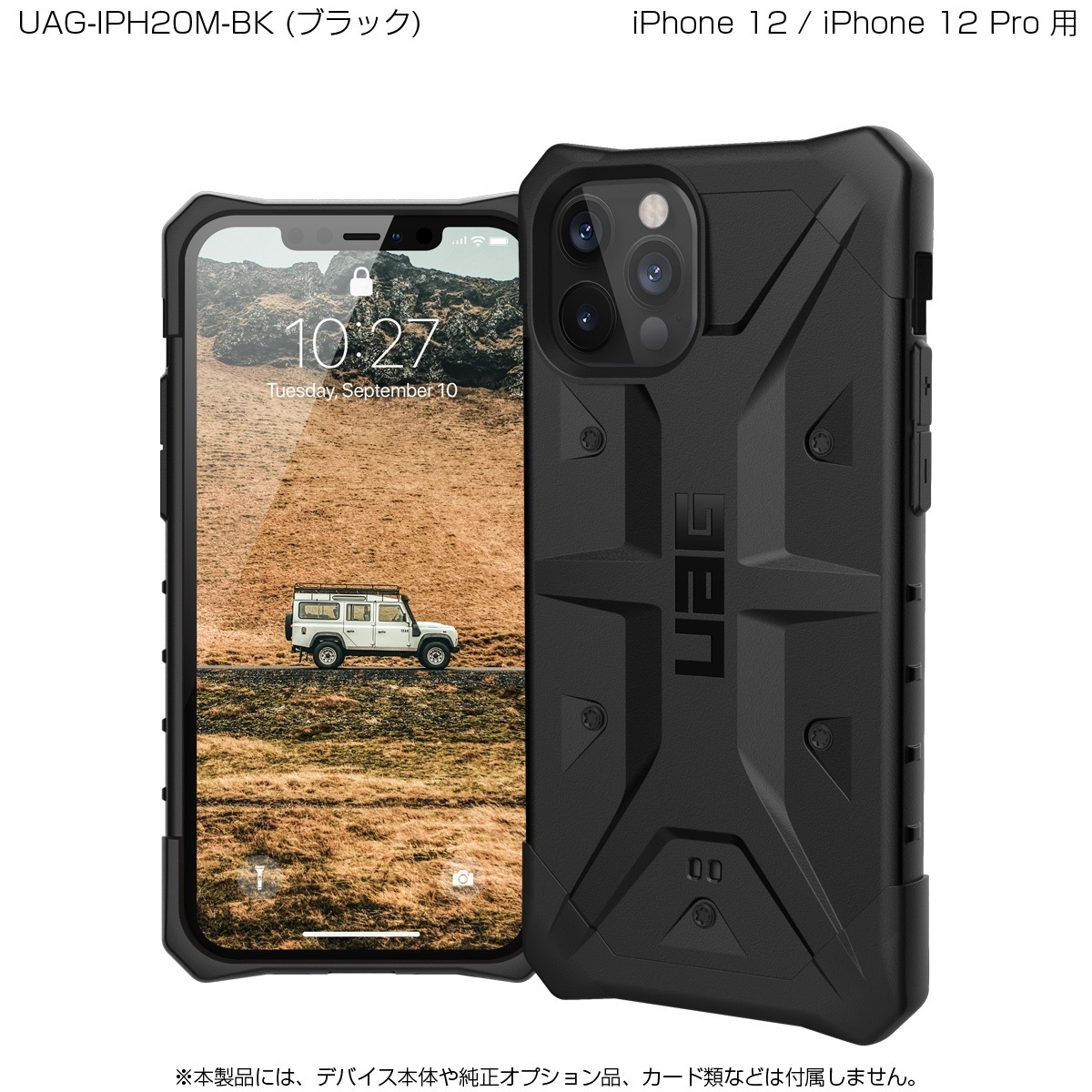 UAG iPhone 12 Pro/ 12用 PATHFINDERケース スタンダード 全6色 耐衝撃 UAG-IPH20Mシリーズ 6.1インチ