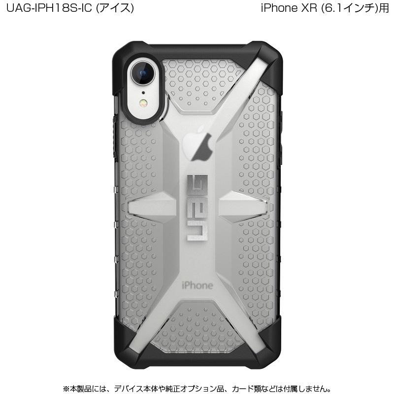 【未開封】【日本正規代理店品】【訳ありプレミアムアウトレット】 (在庫限り) UAG iPhone XR (6.1インチ)用 PLASMAケース (クリアカラー) 全4色 耐衝撃 UAG-IPH18Sシリーズ