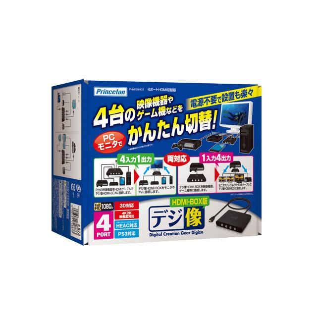 デジ像HDMI-BOX版 HDMI切替器 4ポート PHM-SW401