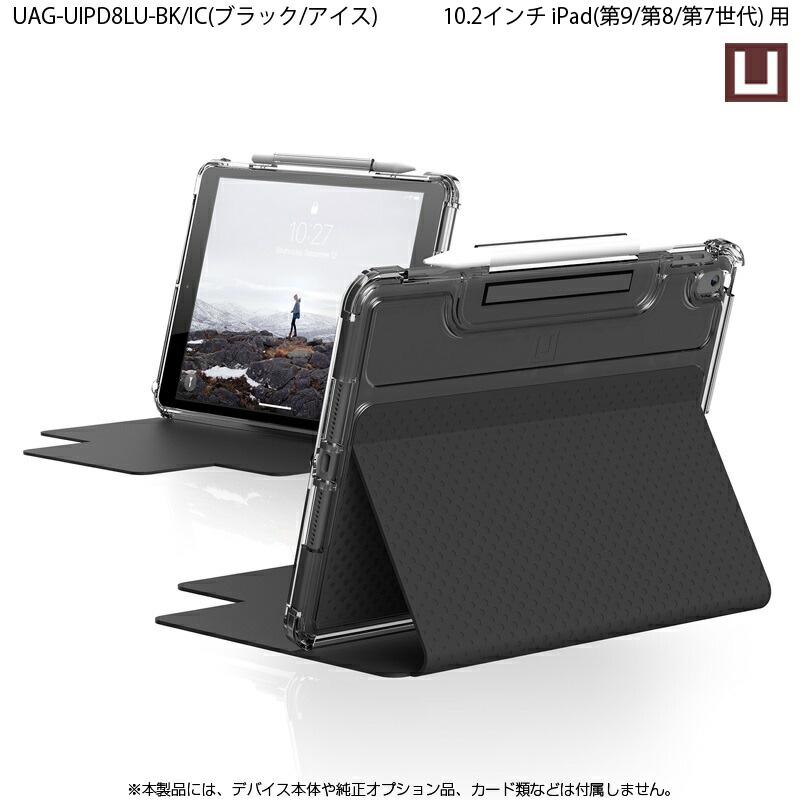 U by UAG iPad (第8/第7世代)用 LUCENTケース 全2色 フォリオ 耐衝撃 UAG-UIPD8LUシリーズ