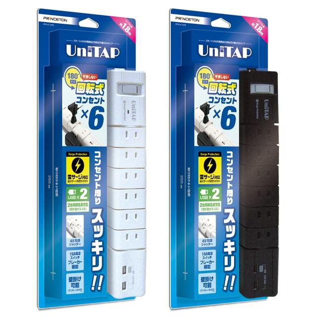 (在庫限り)Unitap USB給電機能付きOAタップ 全2色 USB2ポート・AC6個口・回転式コンセント・急速充電対応・雷サージ PPS-UTAP6Aシリーズ