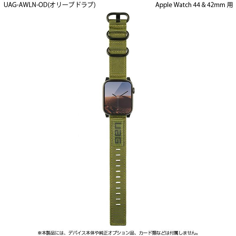 UAG社製 AppleWatchバンド用 44&42mm NATO UAG-AWLNシリーズ
