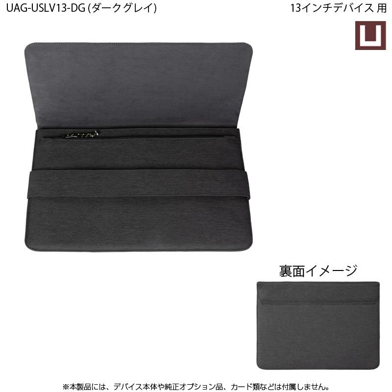 (在庫限り)U by UAG 13インチデバイス用スリーブ MOUVE マルチPCスリーブ 全3色 UAG-USLV13シリーズ