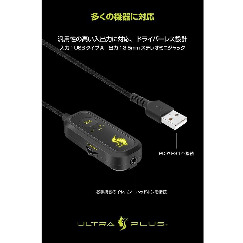 ULTRA PLUS USBゲーミングサウンドコントローラー ブラック UP-USC