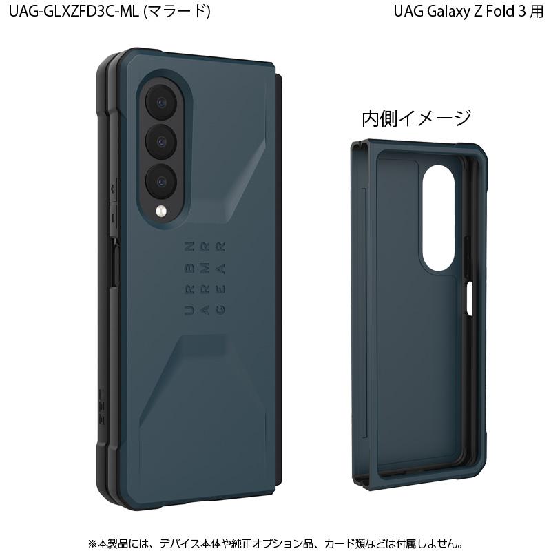 UAG Galaxy Z Fold3用ケース CIVILIAN ソリッドデザイン 全3色 耐衝撃 UAG-GLXZFD3Cシリーズ