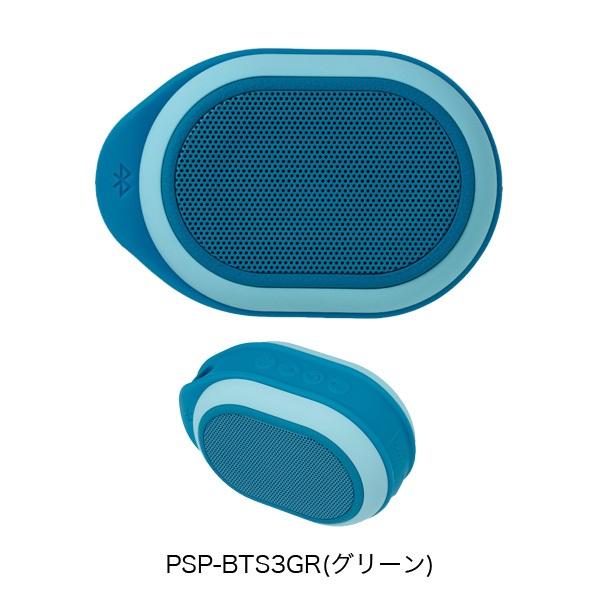 (在庫限り)Bluetooth 防水ポータブルスピーカー 全3色 PSP-BTS3