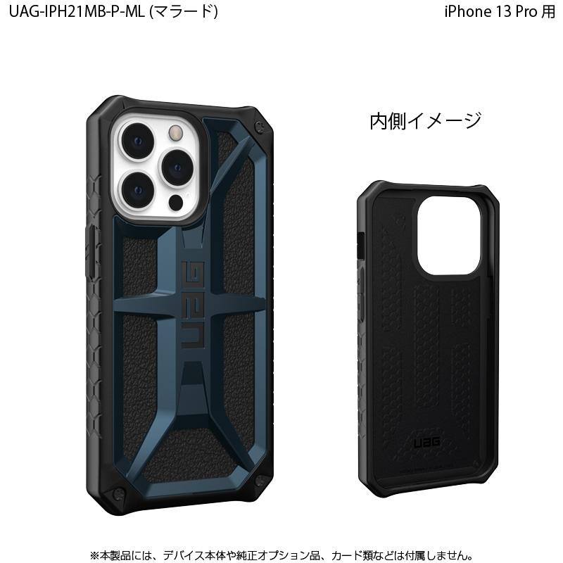 UAG iPhone 13 Pro 用ケース MONARCH プレミアム 全4色 耐衝撃 UAG-IPH21MB-Pシリーズ 6.1インチ