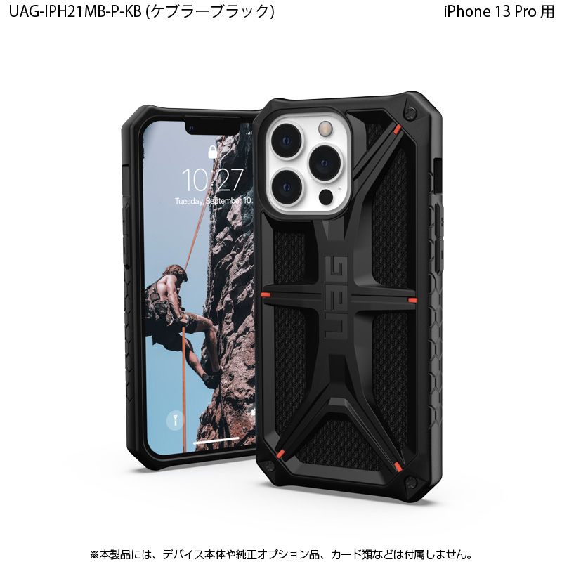 UAG iPhone 13 Pro 用ケース MONARCH Kevlar Black プレミアム 耐衝撃 UAG-IPH21MB-P-KB 6.1インチ